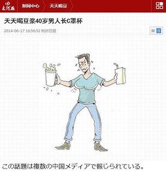 豆乳飲みすぎて胸がCカップに、「笑われる」男性が病院に助け求める。