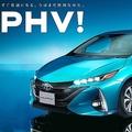 「電動車」で課題の暖房機能 新型プリウスPHVに採用された画期的な技術