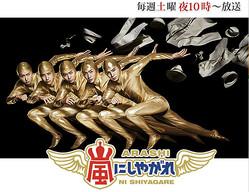 嵐・櫻井翔の「一般人オーラ」が逆にスゴすぎると話題に 「こんな変装でバレないとかw」