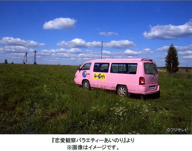 人気番組「あいのり」が復活予定 ピンク色のラブワゴンは今どこに?