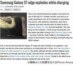 「Galaxy Note7」と交換した「S7 edge」爆発