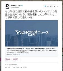 宇多田さんのツイートが波紋(編集部で一部加工)