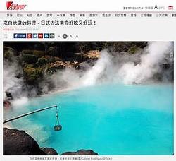 台湾メディアの風伝媒はこのほど、「地獄から来た料理、日本の古式グルメは美味しくて楽しい!」と題する記事を掲載した。筆者は女性で、夫とともに大分県別府市鉄輪(かんなわ)地区を訪れ、温泉の蒸気を利用した料理を「体験」した。(写真は風伝媒の上記記事掲載頁のキャプチャー。ただし記事中の地獄蒸し料理の施設ではなく、温泉を利用して食材を煮る光景と思われる)