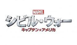 ネタバレの心配はもうない?『シビル・ウォー』日本公開日が正式発表!  - (C) 2015 Marvel.