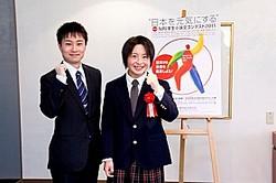 大学生部門大賞の波利摩星也さんと、高校生部門大賞の伊藤愛里咲さん