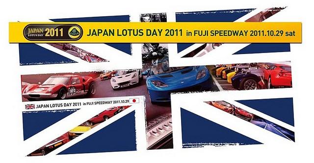 富士スピードウェイ・メインコースにて、10月29日(土)に『ジャパン・ロータスデー 2011』が開催!