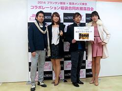 目指すは「デパ婚」プランタン銀座と阪急メンズ東京が婚活福袋で再タッグ