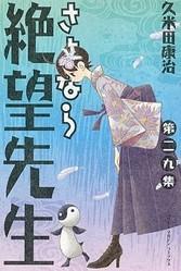 講談社コミック「さよなら絶望先生」29巻発売