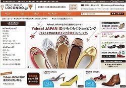 国内最大級靴ECサイト「ロコンド.jp」がYahoo!と提携