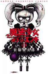 タイトル詐欺の鑑だ!『魔法少女・オブ・ジ・エンド』第01巻(だけ)レビュー