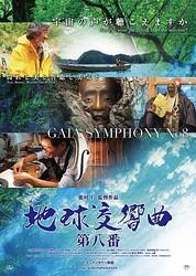 『地球交響曲(ガイアシンフォニー)第八番』ビジュアル  - (C) Jin Tatsumura Office Inc.