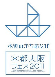 「水都大阪フェス2011」のロゴ