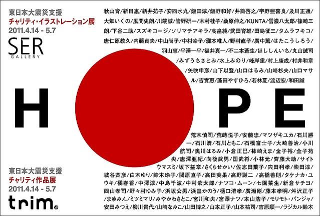 【「東日本大震災」復興支援】チャリティ・イラストレーション/作品展 『HOPE』を開催