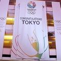 東京決定 韓国メディアが高評価