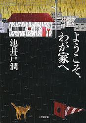 相葉雅紀主演のドラマ「ようこそ、わが家へ」(フジテレビ)。原作は池井戸潤の同名小説。