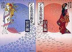 『乙女の美術史 世界編』『乙女の美術史 日本編』