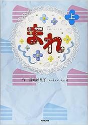 『NHK連続テレビ小説 まれ ノベライズ』上/NHK出版