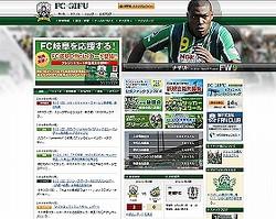 写真はFC岐阜公式ホームページ