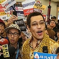 ピコ太郎が台湾を訪問 多くのファンが空港に殺到し一時騒ぎに