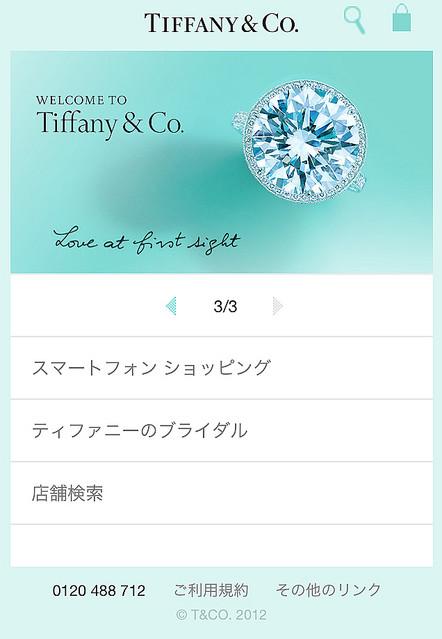 ティファニーが1月27日(金)より公式スマートフォンショッピングサイトをスタート!