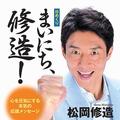 松岡修造カレンダーが快挙 男性タレント初の年間売上1位を獲得