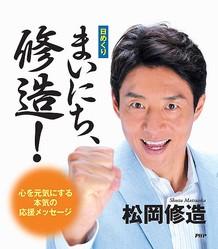 売れ続けた松岡修造カレンダー、男性タレント初の年間売上1位獲得。