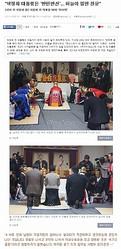 朴槿恵政権が行き詰まるとともに、朴正煕氏の「神格化」の動きが相次いで報じられている(韓国・オーマイニュースより)