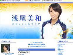 現役引退後の生活をつづった浅尾美和  - 画像はオフィシャルブログのスクリーンショット
