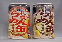 札幌らーめん缶 左が醤油味、右が味噌味