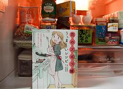 『花のズボラ飯 うんま〜いレシピ』久住昌之監修、水沢 悦子イラスト/主婦の友社 冷蔵庫のアリモノでできるレシピがてんこ盛り。一見不思議に見える組み合わせでも、試してみると不思議な成果が味わえます!