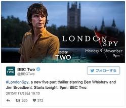 スパイドラマの枠組みを大きく変える「ロンドン・スパイ(原題)」 - 画像は BBC Two Twitter のスクリーンショット