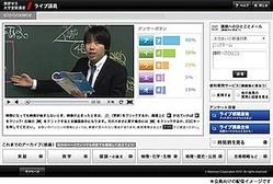 進研ゼミ受験講座ライブ講義を無料提供! Ustreamで生中継