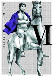 『テルマエ・ロマエ』第6巻先行配信記念、今なら1〜5巻が各170円で購入可能