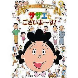 【アニメ】「サザエさん公式本」ついにリリース!