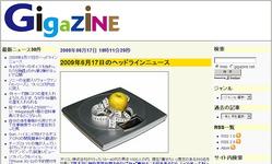 ギガジンウェブサイト