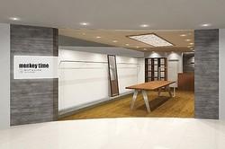 ユナイテッドアローズが「モンキータイム」初の単独店を新宿に