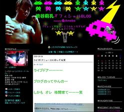 『渋谷莉孔オフィシャルブログ』のキャプチャ
