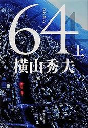 横山秀夫『64(上/下)』(文春文庫)。2012年「週刊文春ミステリーベスト10」及び「このミステリーがすごい!」で1位を獲得した。