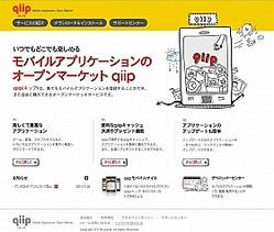 SKプラネットが日本で提供する「qiip」