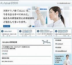 「ALAplus 研究所」のwebサイト