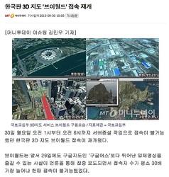 グーグルアースより優秀? 韓国版バーチャル3Dマップ「V WORLD」にアクセス殺到
