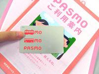 【気になるトレンド用語】これであなたも″PASMO″通!