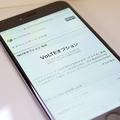 VoLTEがiPhone 6と6 Plusに対応も…キャリアごとに課題を抱える現状
