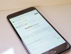 ついにiPhoneでもVoLTEが使えるようになったが…、これだけでは不十分な「VoLTE」の現状と問題