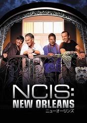 『NCIS:ニューオーリンズ』