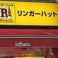 リンガーハット新宿神楽坂店がぎょうざ製造にロボット導入へ