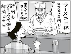 人気ラーメン店の海外店はラーメン一杯1500円以上。日本でもそれくらいの値段でないと労働基準法は守れない?