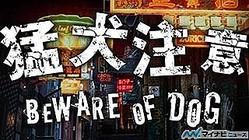 猛犬注意!? スクエニ、公式サイトに新作ゲームのティザーサイトを公開