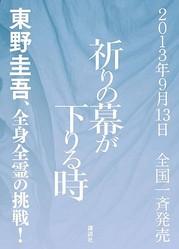 東野圭吾の書き下ろし最新作『祈りの幕が下りる時』。 9月13日刊行決定