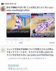 """""""ひとりSMで年間300人死亡""""に衝撃走る「これはやばい…」「日本…」。"""